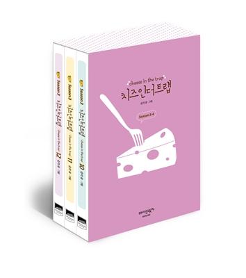 チーズ・イン・ザ・トラップ シーズン3  セット4(10巻〜12巻)