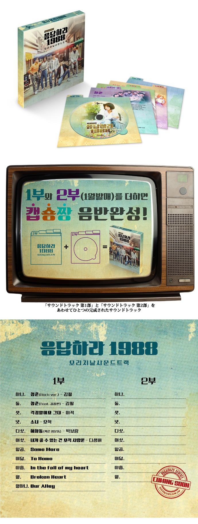 tvNドラマ『応答せよ 1988』OST 第1部 - サンムン洞の5人組のアウトボックスに、OSTと主人公たちの写真をおさめたブックレットカードを収録