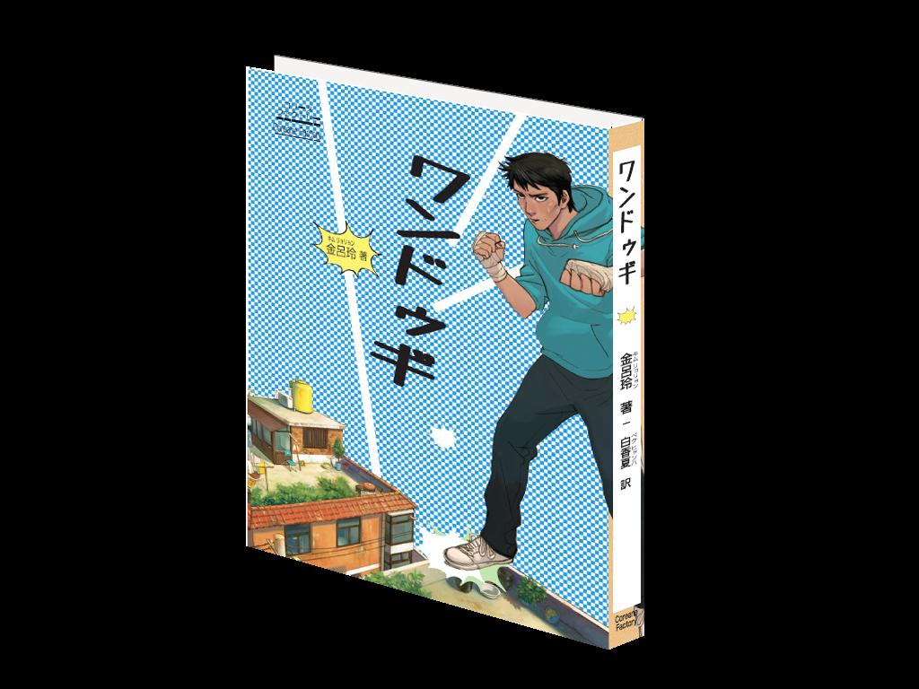 wandeuk-jp-mock2
